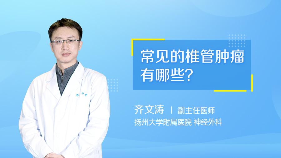 常见的椎管肿瘤有哪些