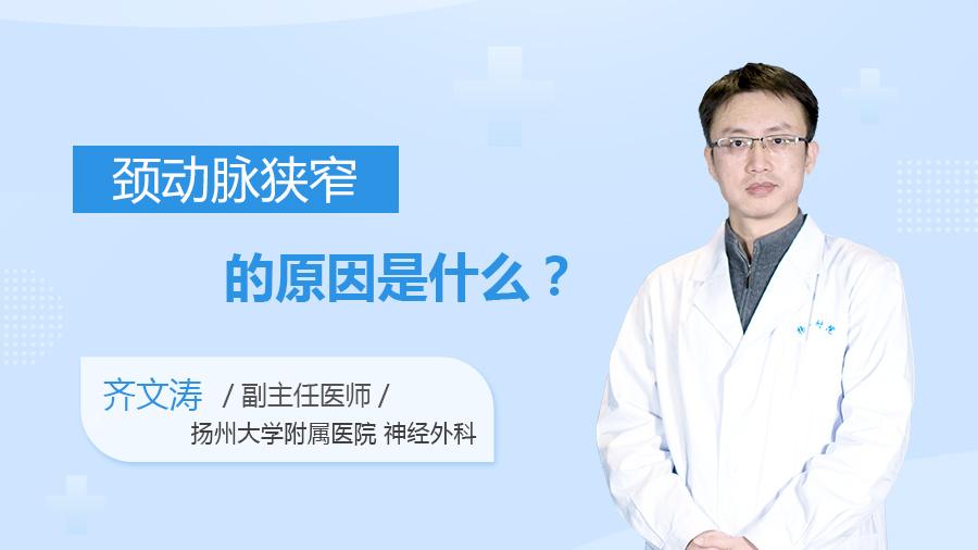 颈动脉狭窄的原因是什么