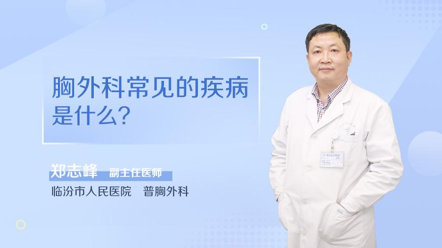 胸外科常见的疾病是什么