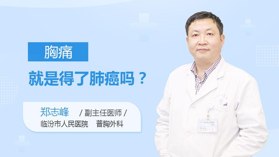 胸痛就是得了肺癌吗