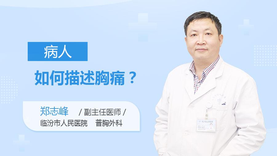 病人如何描述胸痛