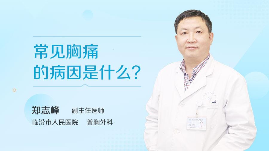 常见胸痛的病因是什么