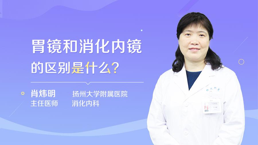 胃镜和消化内镜的区别是什么