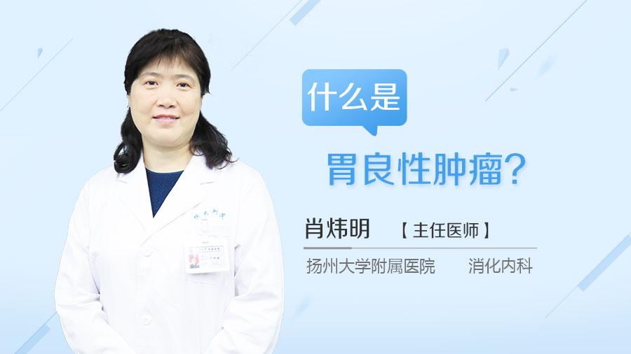 什么是胃良性肿瘤
