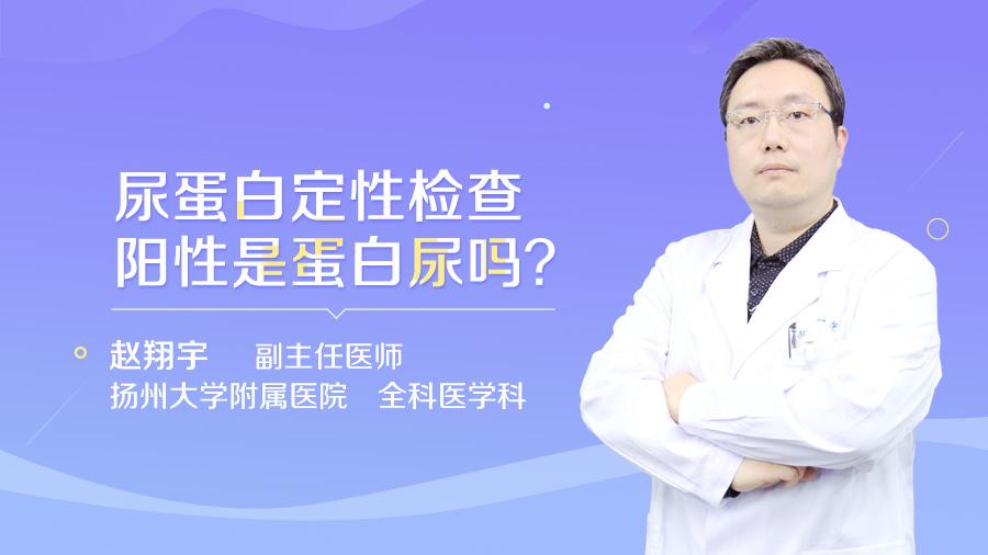 尿蛋白定性检查阳性是蛋白尿吗