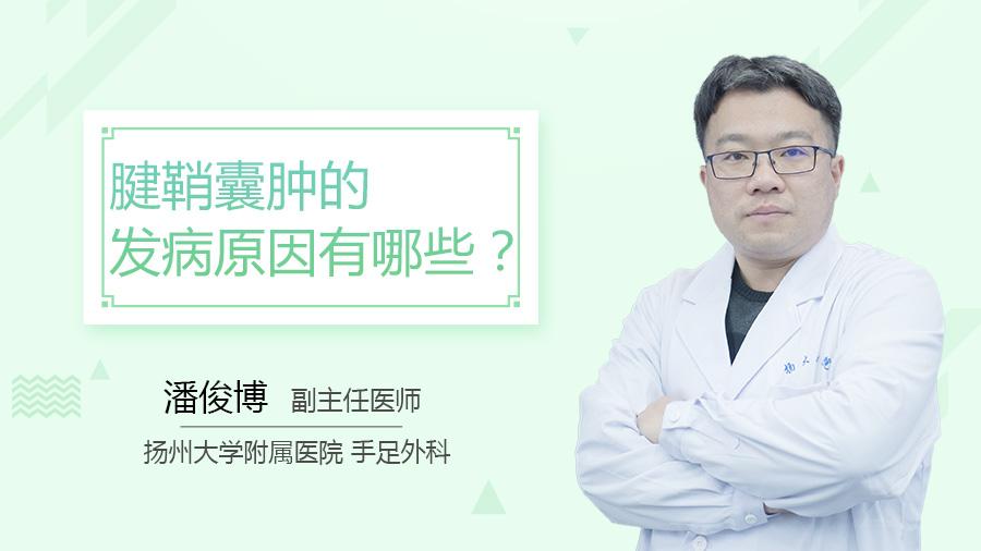 腱鞘囊肿的发病原因有哪些