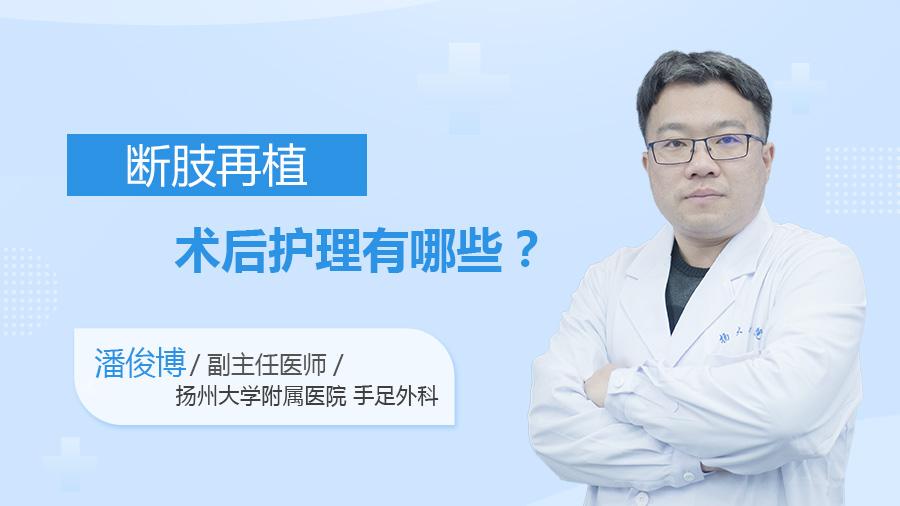 断肢再植术后护理有哪些