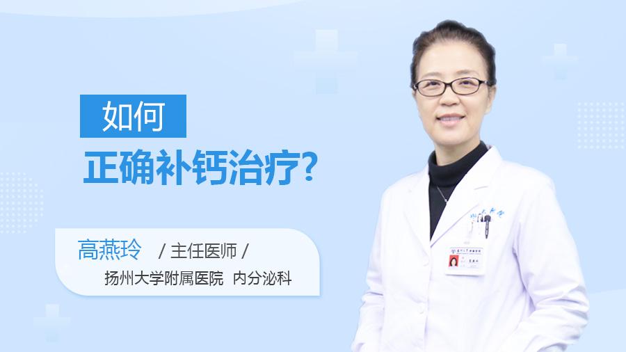 如何正确补钙治疗