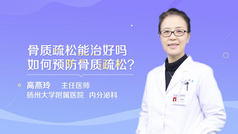骨质疏松能治好吗如何预防骨质疏松