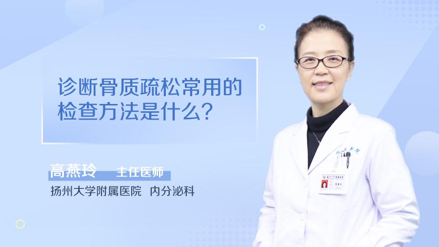 诊断骨质疏松常用的检查方法是什么