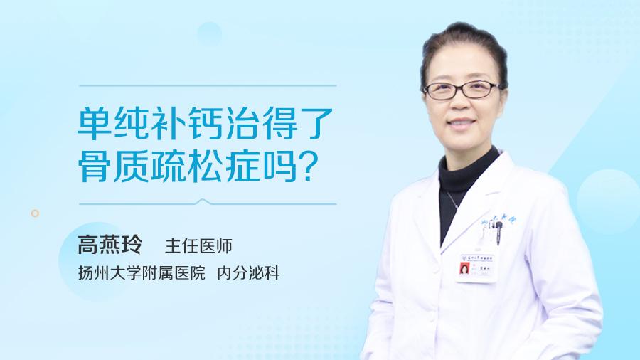 单纯补钙治得了骨质疏松症吗