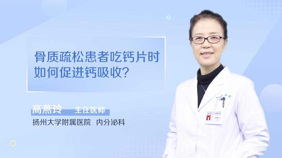 青春期补钙对于骨质疏松症有预防作用吗