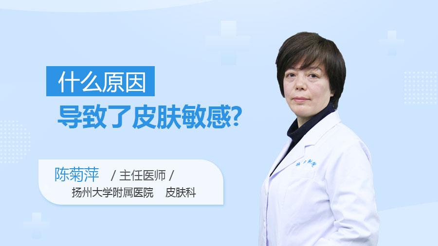 什么原因导致了皮肤敏感