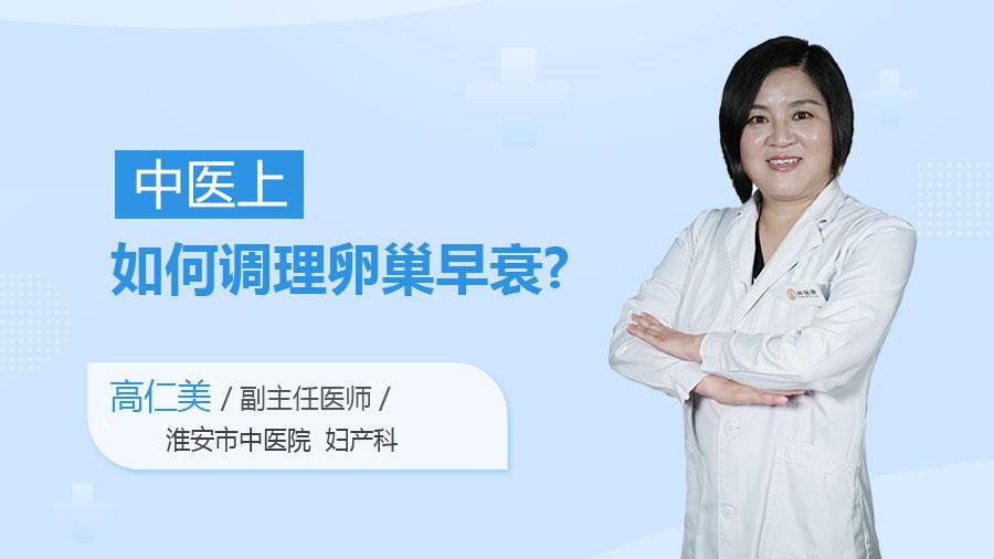 中医上如何调理卵巢早衰