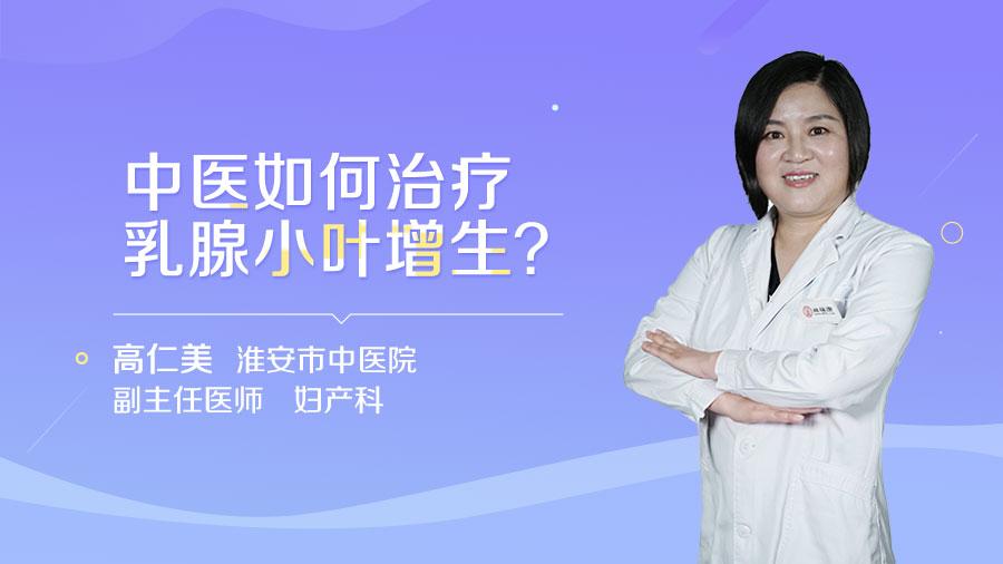 中医如何治疗乳腺小叶增生