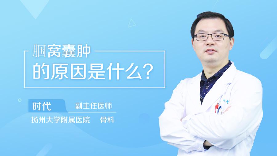 腘窝囊肿的原因是什么