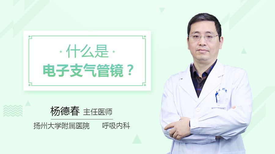 什么是电子支气管镜