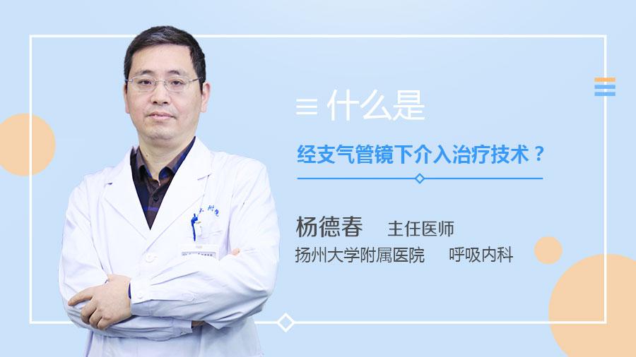 什么是经支气管镜下介入治疗技术
