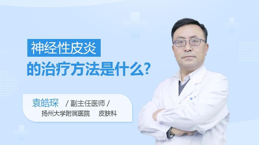 神经性皮炎的治疗方法是什么