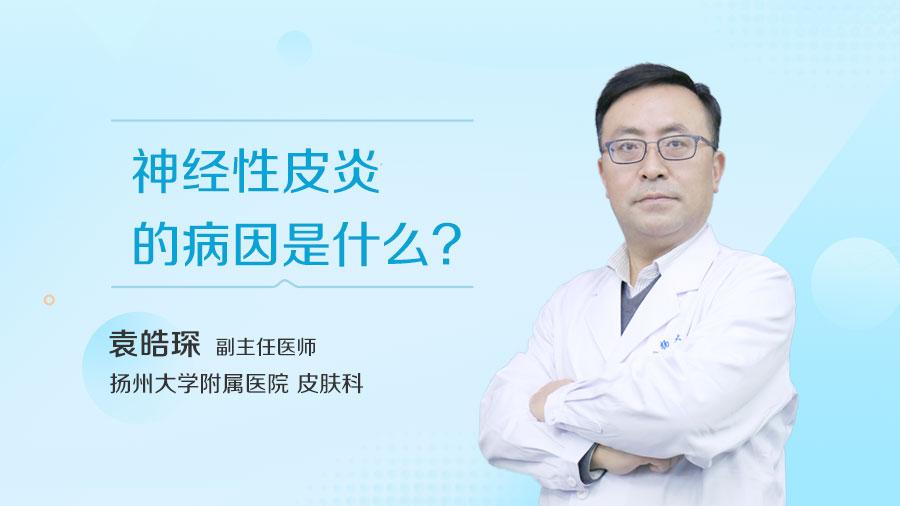 神经性皮炎的病因是什么