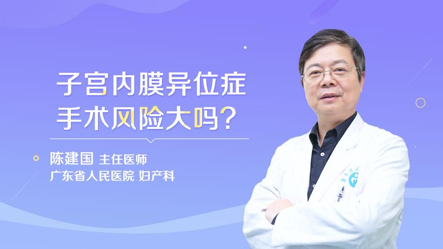 子宫内膜异位症手术风险大吗