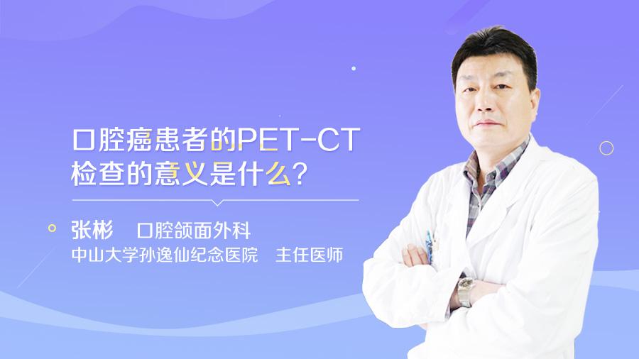 口腔癌患者的PET-CT检查的意义是什么