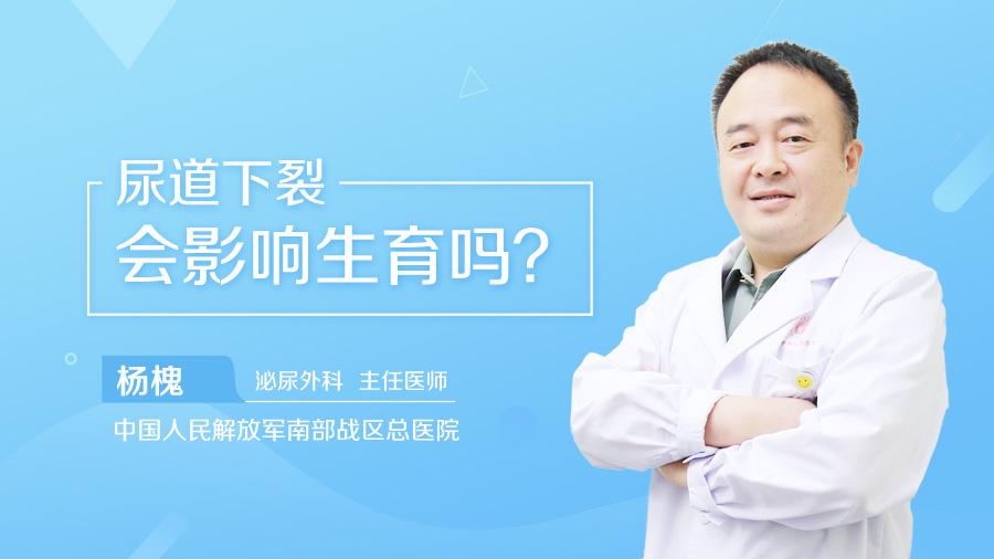 尿道下裂会影响生育吗