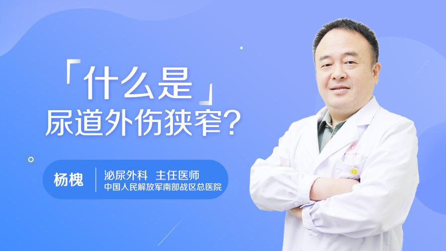 什么是尿道外伤狭窄