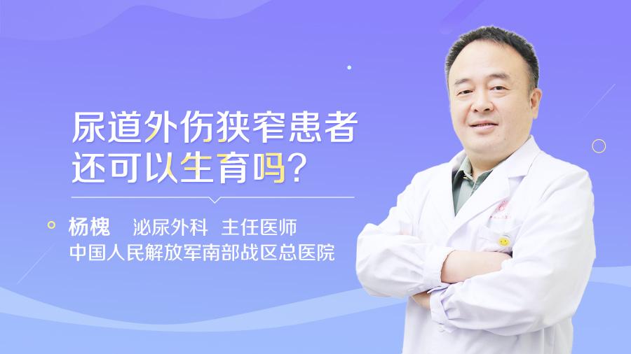 尿道外伤狭窄患者还可以生育吗