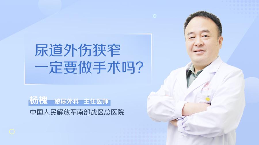 尿道外伤狭窄一定要做手术吗
