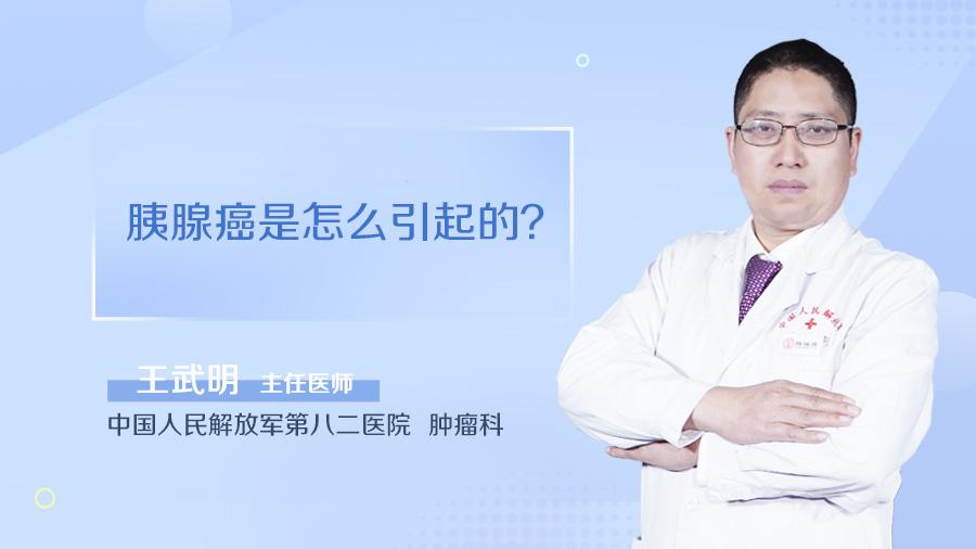 胰腺癌是怎么引起的