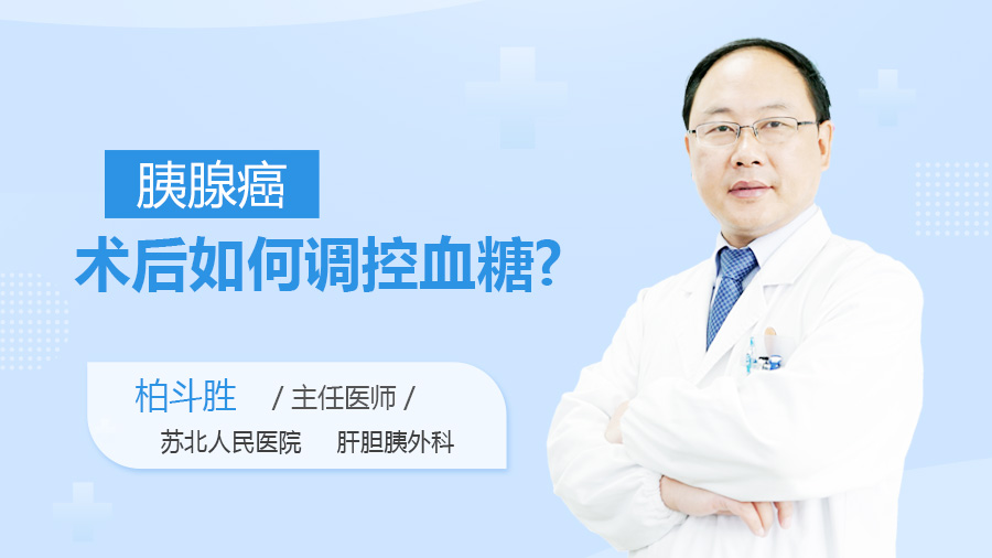 胰腺癌术后如何调控血糖