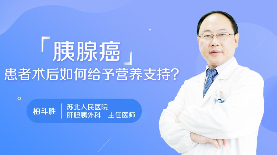 胰腺癌患者术后如何给予营养支持