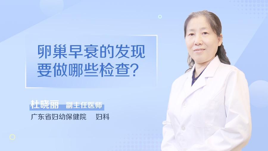 卵巢早衰的发现要做哪些检查