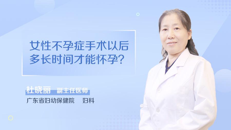 女性不孕症手术以后多长时间才能怀孕