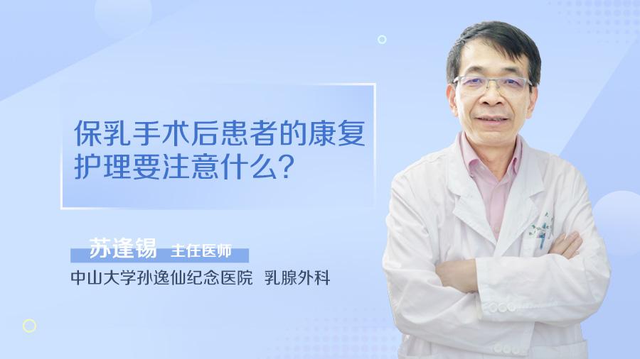 保乳手术后患者的康复护理要注意什么