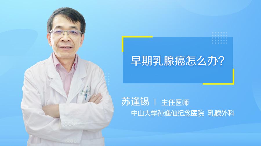 早期乳腺癌怎么办