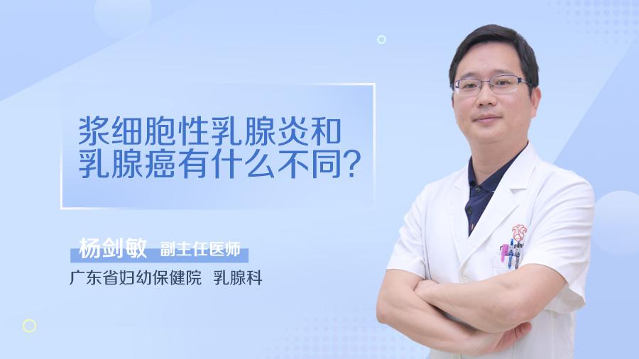 浆细胞性乳腺炎和乳腺癌有什么不同