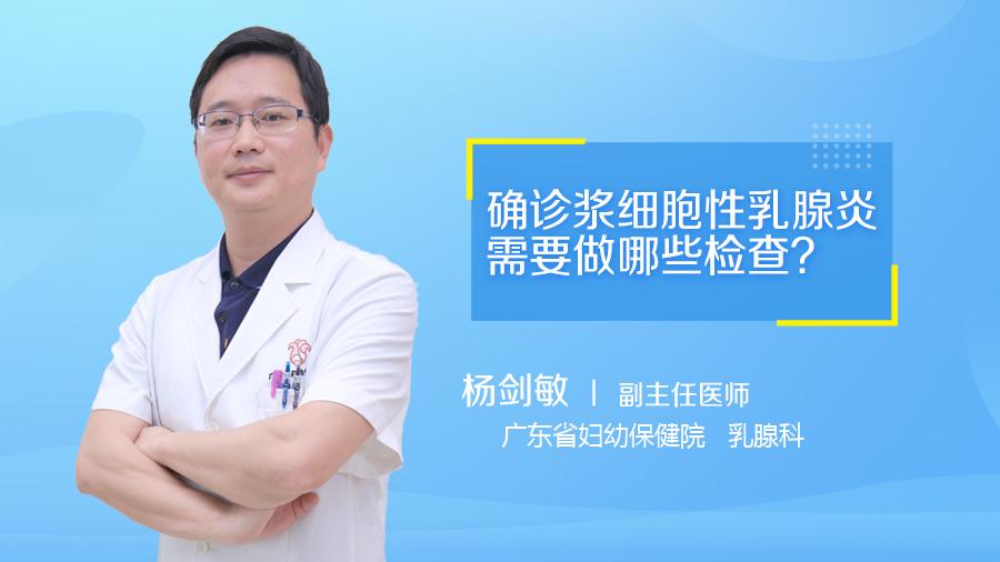 确诊浆细胞性乳腺炎需要做哪些检查