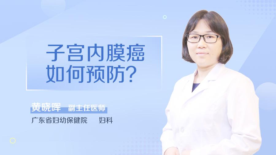 子宫内膜癌如何预防