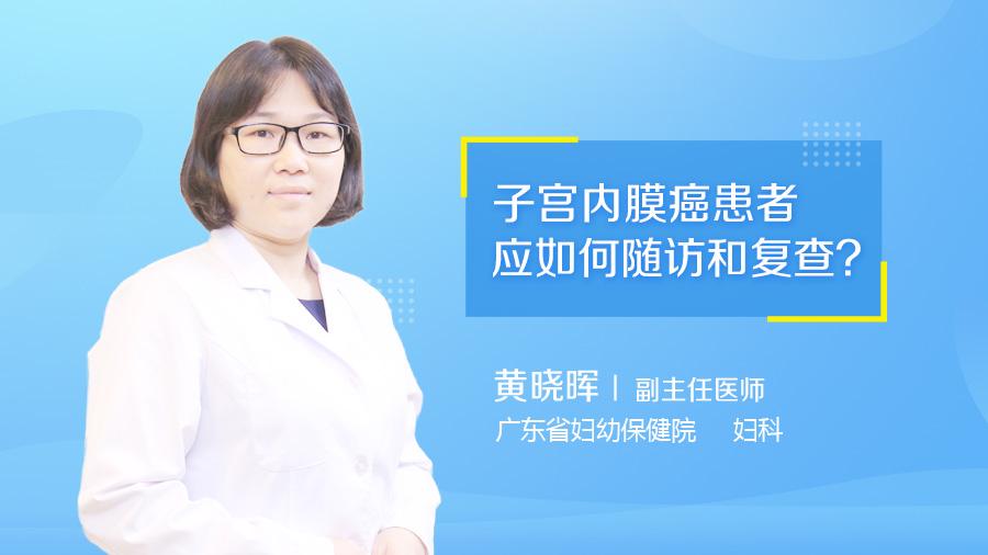 子宫内膜癌患者应如何随访和复查