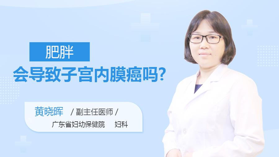 肥胖会导致子宫内膜癌吗