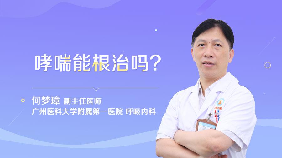 哮喘能根治吗