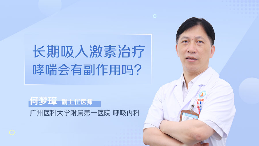 长期吸入激素治疗哮喘会有副作用吗