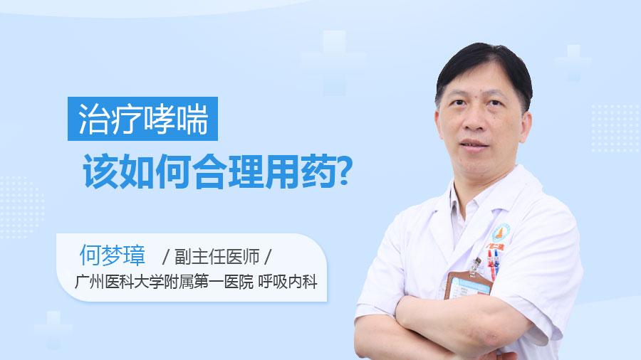 治疗哮喘该如何合理用药