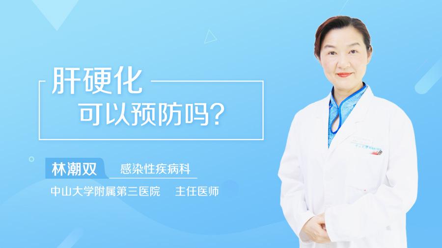 肝硬化可以预防吗