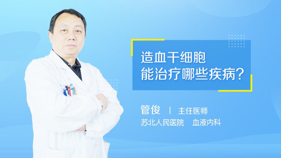 造血干细胞能治疗哪些疾病