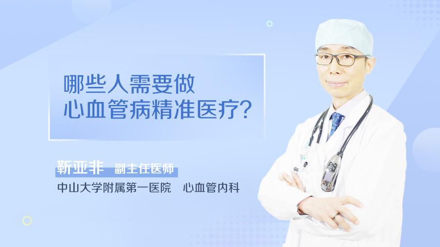 哪些人需要做心血管病精准医疗