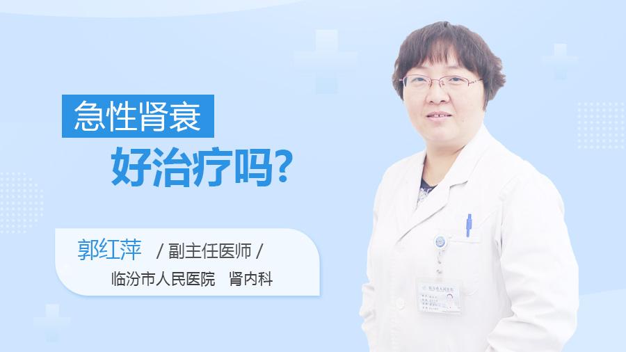 急性肾衰好治疗吗