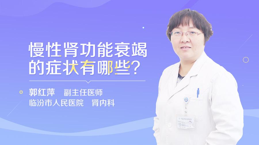 慢性肾功能衰竭的症状有哪些